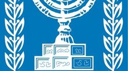 Czy obrady Knesetu w Polsce są legalne? - miniaturka