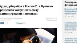 Rosyjskie prowokacje już w Polsce! - miniaturka