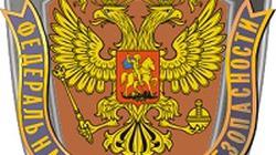 Logo FSB w Centrum Eksperckim Kontrwywiadu - miniaturka