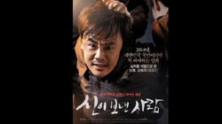 Film o prześladowaniach chrześcijan w Korei - miniaturka