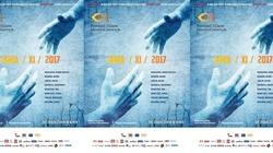 Festiwal Filmów Chrześcijańskich - zapraszamy!!! - miniaturka