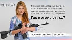 Urocza Rosjanka i broń, czyli jak szpieguje Putin - miniaturka