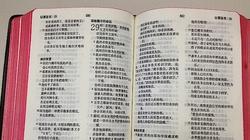 Chińscy komuniści będą ,,poprawiać'' Biblię, by pasowała do linii partii - miniaturka