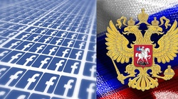 Facebook zarobił 100 tys. dolarów na reklamie rosyjskiej propagandy! - miniaturka